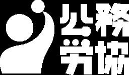 公務労協(公務公共サービス労働組合協議会)